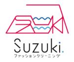 ファッションクリーニングSuzuki.